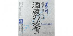 Awa Yuki logo