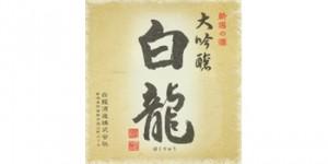 Hakuryu sake logo